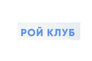 """Что предлагает """"РОЙ Клуб"""": обзор компании и отзывы о ней"""