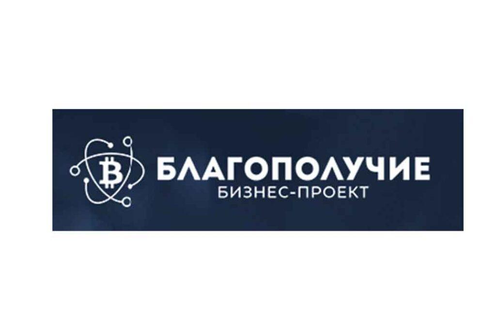 """Вся правда об ИФ """"Благополучие"""": обзор и отзывы экс-клиентов"""